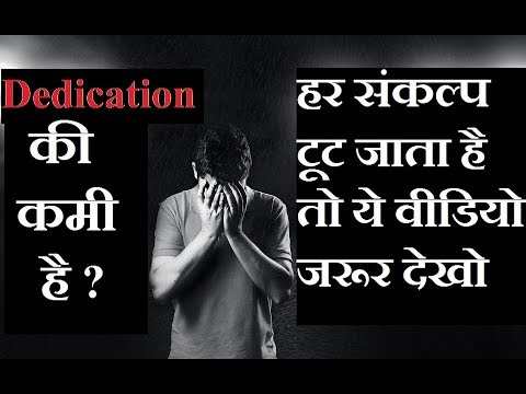 how to be dedicated and complete all targets in hindi