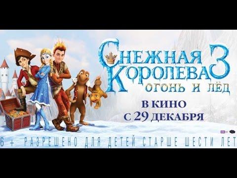 Снежная королева 3 смотреть - Снежная королева 3 - Снежная королева мультфильм