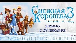 СНЕЖНАЯ КОРОЛЕВА 3. ОГОНЬ И ЛЕД в кино с 29 декабря