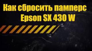 Как сбросить памперс Epson SX430W (счетчик отработанных чернил) (требуется техническое обслуживание)