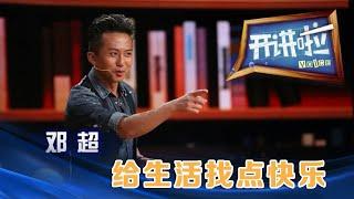 《开讲啦》 演员邓超:我不适合北京人艺,但我是个好演员 20140531 | CCTV《开讲啦》官方频道