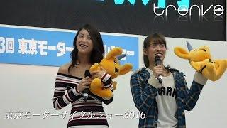 第43回東京モーターサイクルショー コンパニオン×TrenVeレポ 2016.