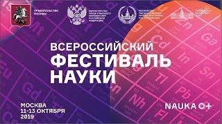 НАУКА 0+ Фундаментальная Библиотека МГУ - Прямая трансляция