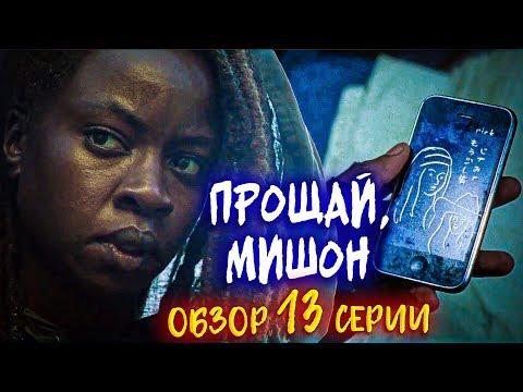 КУДА УШЛА МИШОН? - Ходячие мертвецы 10 сезон 13 серия - Обзор