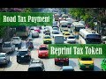 How to Reprint Road Tax Receipt | Download Lost Tax Token of Road Tax Payment [In Hindi] The 117