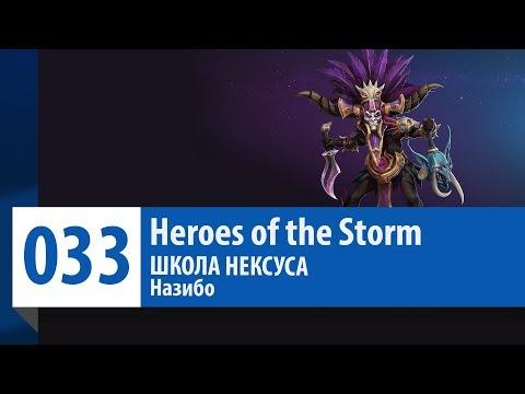 видео: heroes of the storm: ГАЙД - Назибо