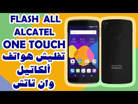 How To Flash Alcatel One Touch pop C7 7040A / 7041X /7041D -تفليش هواتف ألكاتيل