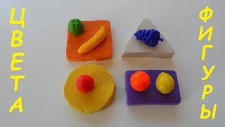 Учим цвета и фигуры. Обучение для малышей. Развивающие видео.