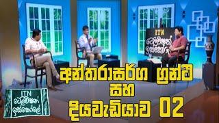 ITN Television Iskole - (2020-05-25) | ITN Thumbnail