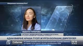 Астана медицина университетінің студенттері індетпен күреске көмектесіп жатыр