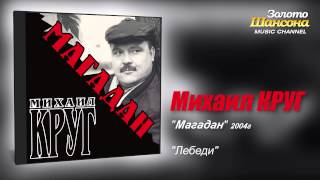 Михаил КРУГ - Лебеди (Audio)