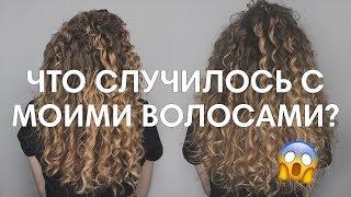 УКЛАДКА КУДРЯВЫХ ВОЛОС / Что случилось с моими волосами?