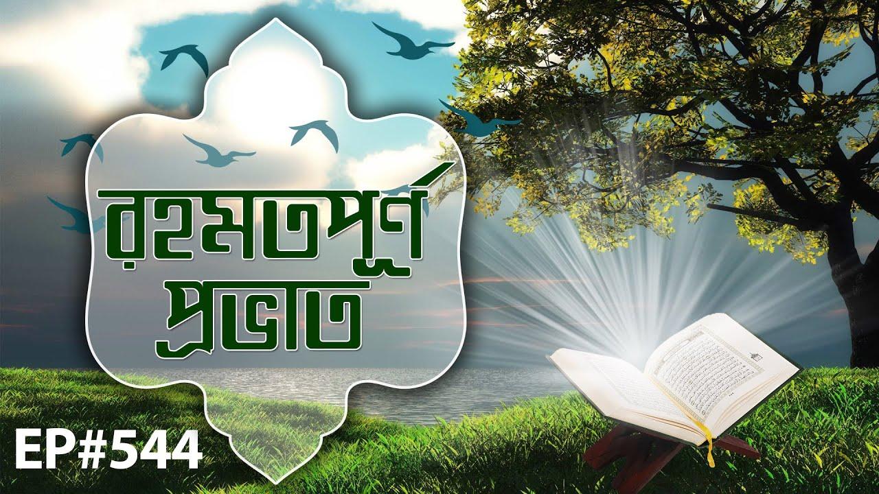 রহমতপূর্ণ প্রভাত l Rahamatpurno Provat Ep#544 l ছোট বড় ভেদাভেদ l Madani Channel Bangla