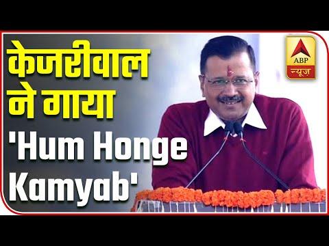 `Hum Honge Kamyab` Cover By Arvind Kejriwal | ABP News