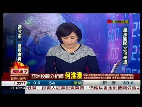 20180423 何淮溱 鳳凰密令