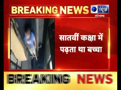 हरियाणा,पंचकूला में सातवीं क्लास के12 साल के बच्चे ने फांसी लगाकर दी जान | India News Haryana