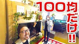【DIY】100均だけで部屋改造しまくったった!