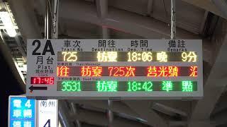 2019.12.19 南州站2A月台列車資訊顯示器