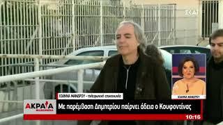 Ακραία Φαινόμενα   Με παρέμβαση Δημητρίου παίρνει άδεια ο Κουφοντίνας   18/05/2019