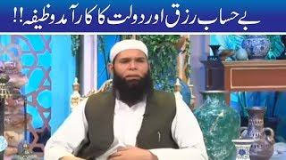 Ek Wazifa Jo Ghar Main Rizq Ki Barish Kar De | Hakeem Tariq Mehmood | Ubqari