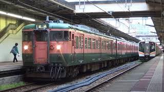 JR東日本115系N-40(湘南色)+N-13(新新潟色) 普通吉田行(152M) 新潟発車