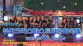 2019.12.28 남포동 광복로 메인트리 특설무대에서 열린 제11회 부산크리...