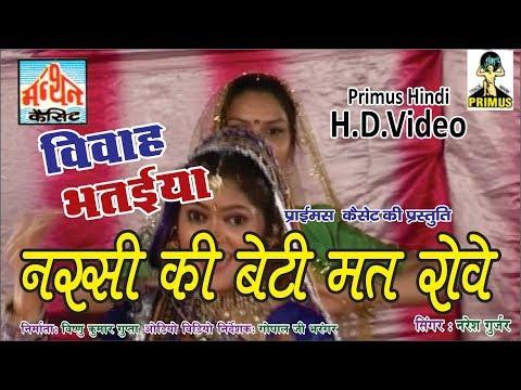 विवाह भतईया  PART-10 BY नरेश कुमार गुर्जर   PRIMUS HINDI VIDEO