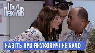 Такого навіть при Януковичі не було - Ігри Приколів 2018 | Квартал 95