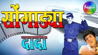 Hits Of Dada Kondake | Top 12 Dada Kondke Songs | Songadya Dada - Marathi Songs