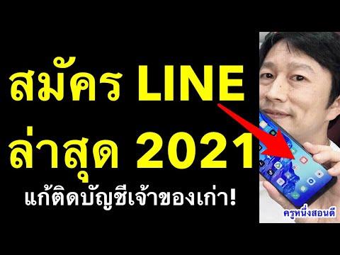 สมัครไลน์ใหม่ สมัครไลน์ไม่ได้ เบอร์เดิม สมัคร line 2021 อัพเดท ล่าสุด l ครูหนึ่งสอนดี