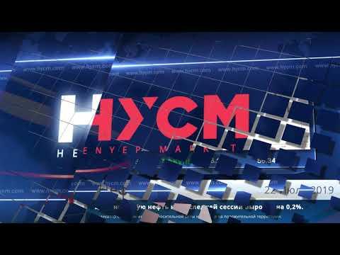 HYCM_RU - Ежедневные экономические новости - 22.07.2019