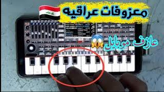عراقي يحصل على المركز الاول في العراق عزف اورك موبايل معزوفه الباخره هورنات ردح دعمنه باشتراك لنستمر