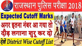 Rajasthan Police Constable Exam Cut Off Marks 2018 | Gen,OBC,SC,ST Cutoff | District Wise Merit List