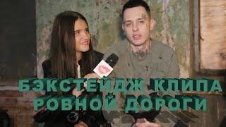 Ровной дороги СКРУДЖИ | Как снимался клип Scroodgee Black Star Inc | Покорители Москвы