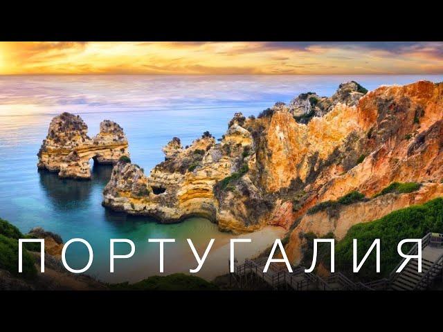 ПОРТУГАЛИЯ - захватывающие места // 2021 // 4К