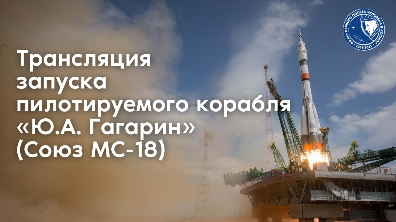 Запуска и стыковка с МКС юбилейного пилотируемого корабля «Ю. А. Гагарин»