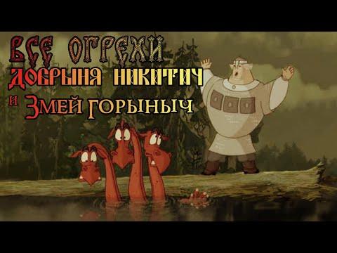 """ВСЕ ГРЕХИ И ЛЯПЫ """"Добрыня Никитич и Змей Горыныч"""""""