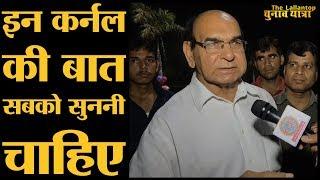 Congress के सपोर्टर ये कर्नल किस बात पर बीजेपी की तारीफ करने लगे?   Loksabha Elections 2019