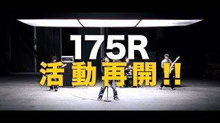 175R 活動再開 ティーザー