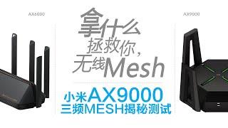 小米AX9000路由器无线mesh揭秘评测
