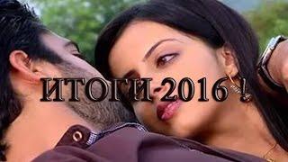 Итоги индийских сериалов 2016 года!