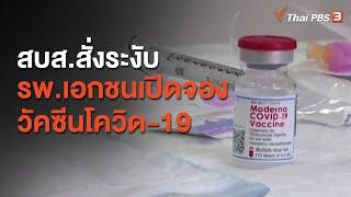 สบส.สั่งระงับ รพ.เอกชนเปิดจองวัคซีนโควิด-19 (28 ธ.ค. 63)