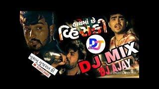 Jignesh Kaviraj || Hath Ma Chhe Whisky || bewafa Sanam || Latest Gujarati song || DJ Songs 2018