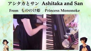 アシタカとサン(Ashitaka And San)by  もののけ姫(Princess Mononoke)- 久石譲(Joe Hisaishi) - Piano Ver. By Rio