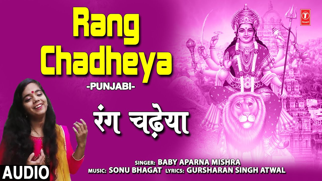 Rang Chadheya I Devi Bhajan I BABY APARNA MISHRA I Full Audio Song