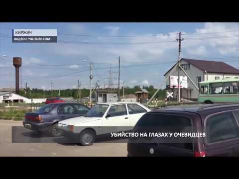 2016 08 22 HD Убийство в Киржаче