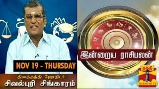 Indraya Raasipalan 19-11-2015 Astrologer Sivalpuri Singaram Spl video 19.11.15 | Daily Thanthi tv shows 19th November 2015 at srivideo
