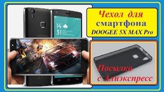 Чехол для смартфона DOOGEE 5X MAX Pro (Силиконовый). Посылка с Алиэкспресс из Китая.