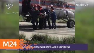 Смотреть видео Альпиниста спасли в Карачаево-Черкесии - Москва 24 онлайн