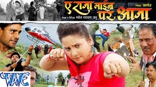 HD ऐ राजा लाइन पे आजा - Ae Raja Line Pe Aaja || Bhojpuri Movie Trailor || Rani Chatterjee